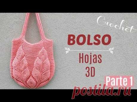 COMO TEJER BOLSO CROCHET DE HOJAS 3D | PARTE 1