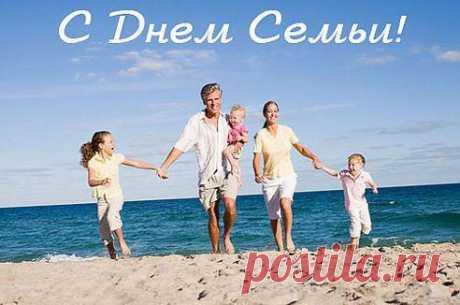15 мая - Международный День семьи!  Семья — это дружба, стабильность, уют. Семья — это место, где верят и ждут. Где примут любого, поймут и простят, где правят улыбка и любящий взгляд. В семье разделяют всегда всё на всех: проблемы, удачи и радостный смех. Так будьте же крепкой, счастливой семьей, тогда вас печаль обойдет стороной!  С праздником Вас, любите родных и близких!!!