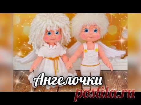 Ангелочки. Вязаные игрушки крючком - YouTube #Ангелочки #Куклаангелочек #Куколкаангелочек #Вязанаяигрушкакрючком #Вязанаяигрушка #Вязанаякуклакрючком #кукла #куколка #вязание #вязанаякуколка #вязанаяжизнь #амигурумиигрушка #амигурумикукла #амигурумикуколка #мастерклассповязаниюкрючком #новогодниеангелочки