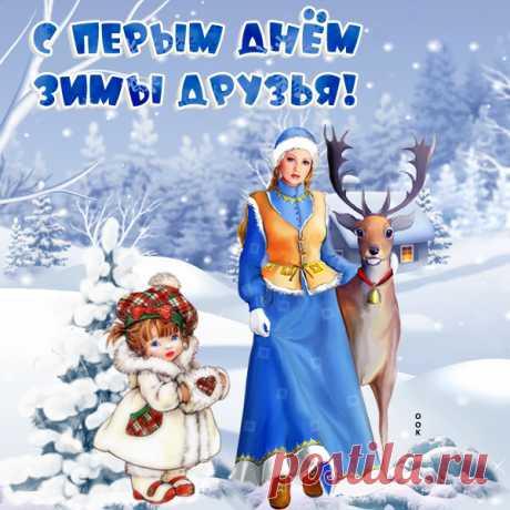 Картинка с первым днём зимы
