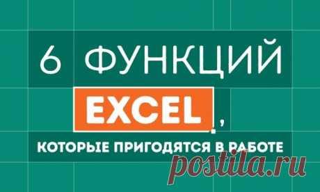 6малоизвестных, ноочень полезных функций Excel
