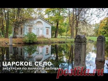 Царское Село. Экскурсия по паркам и дворцам