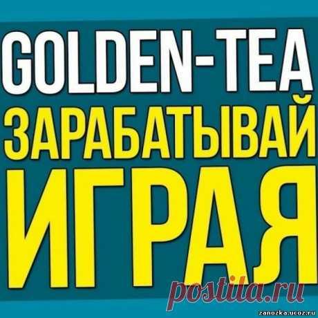 """Бесплатный курс """"Заработок на игре Golden tea """" - ИНФОПРОДУКТЫ ДЛЯ ЗАРАБОТКА - БИЗНЕС,БОГАТСТВО,УСПЕХ - Каталог статей - Персональный сайт"""