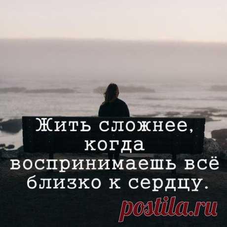 Жить сложнее, когда воспринимаешь всё близко к сердцу.... / Мужской Цитатник Рунета / Мужской журнал