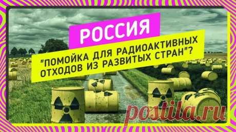 Россия - помойка для радиоактивных отходов из развитых стран?