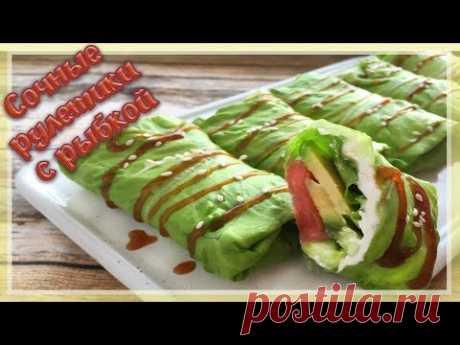 Очень вкусные рулетики из листьев салата с рыбкой, авокадо, огурцом и творожным сыром! (ПП роллы)