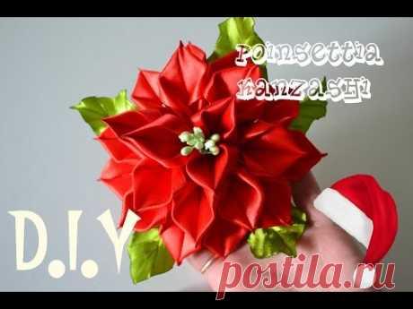 Пуансеттия/Poinsettia Kanzashi/Рождественский цветок/D.I.Y