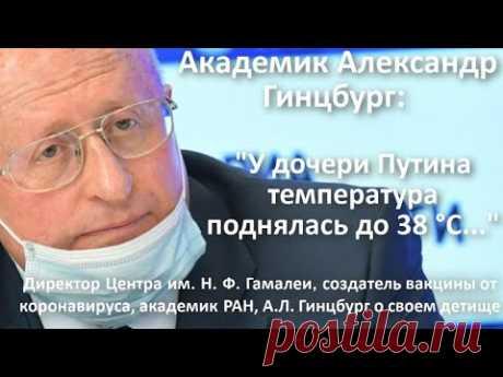 """""""У дочери Путина температура поднялась до 38 °С..."""" - YouTube"""