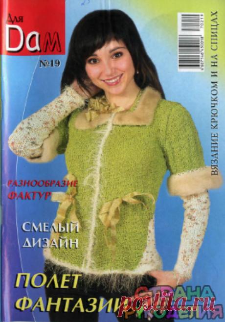 "Журнал ""Для дам""№ 19-2006. - Журнал ""Для дам"" - Журналы по рукоделию - Страна рукоделия"