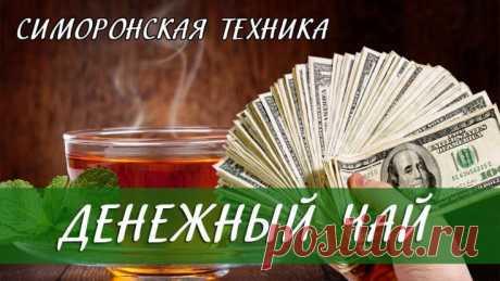 Завариваем денежный чай! Результат моментально! Невероятная сила чая! Завариваем денежный чай! Результат моментально! Невероятная сила чая! Удивительно, но работает! Как только сделала — сразу пришли деньги! Огромная благодарность! Благодарю! Желаю всем материального благополучия и немедленного поступления денежных средств! Я не верила, сделала ради шутки с подружками…И у всех сработало. Желаю и вам попробовать! Я как-то делала этот ритуал и написала