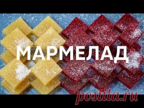 Домашний мармелад | ПроСто кухня | YouTube-версия