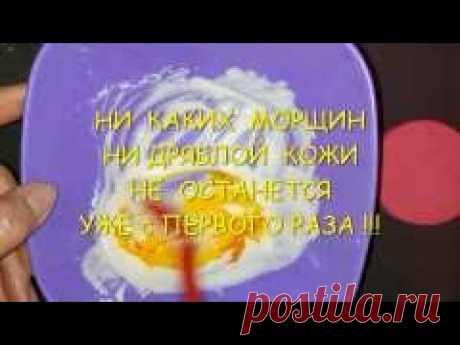 НИ  КАКИХ  МОРЩИН # НИ ДРЯБЛОЙ КОЖИ # УЖЕ с ПЕРВОГО РАЗА !!!!