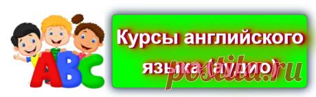 📖 Курсы английского языка (аудио) https://blog-citaty.blogspot.com  #английский #курсы #обучение #развитие #книги #аудио #Blog_citaty