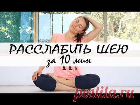 Йога для шеи: расслабление   Утренняя Йога за 10 минут   Йога chilelavida