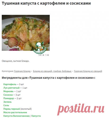 Тушеная капуста с картофелем и сосисками – кулинарный рецепт