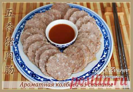 Рецепт домашней колбасы из свинины по-китайски (с фото)