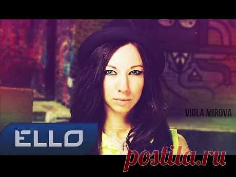Виола Мирова - Я не могу тебя найти / ELLO UP^ / - YouTube
