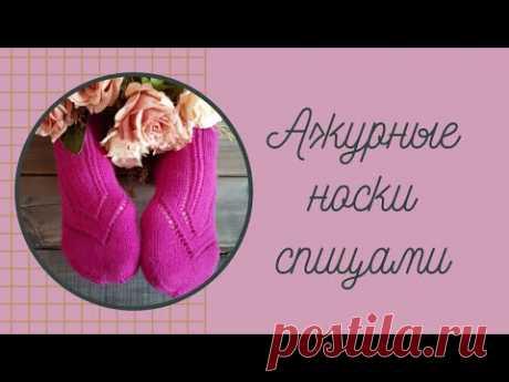 Los calcetines chinés por los rayos