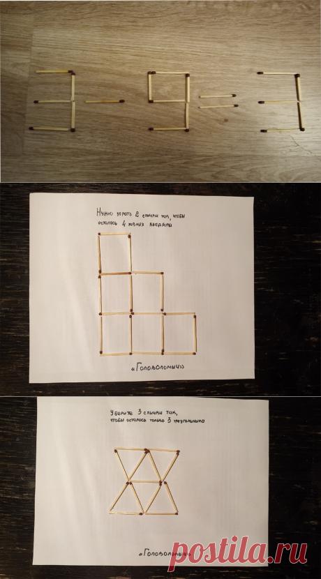 Спичечная головоломка. Чтобы решить нужно переложить только две спички | Головоломыч | Яндекс Дзен