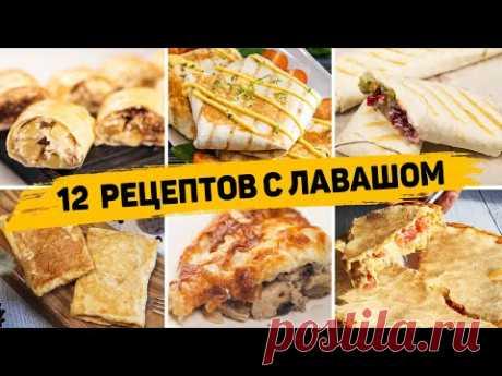 ТОП 12 Вкусных Рецептов из ЛАВАША - Завтраки, закуски и Выпечка из ЛАВАША - БЫСТРО, ВКУСНО И ПРОСТО
