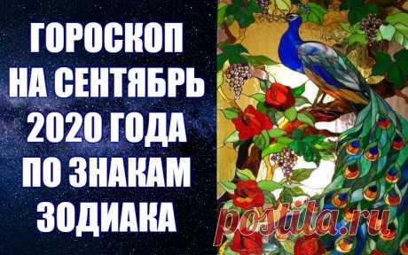 ВИДЕО-ГОРОСКОП НА СЕНТЯБРЬ 2020 ГОДА -