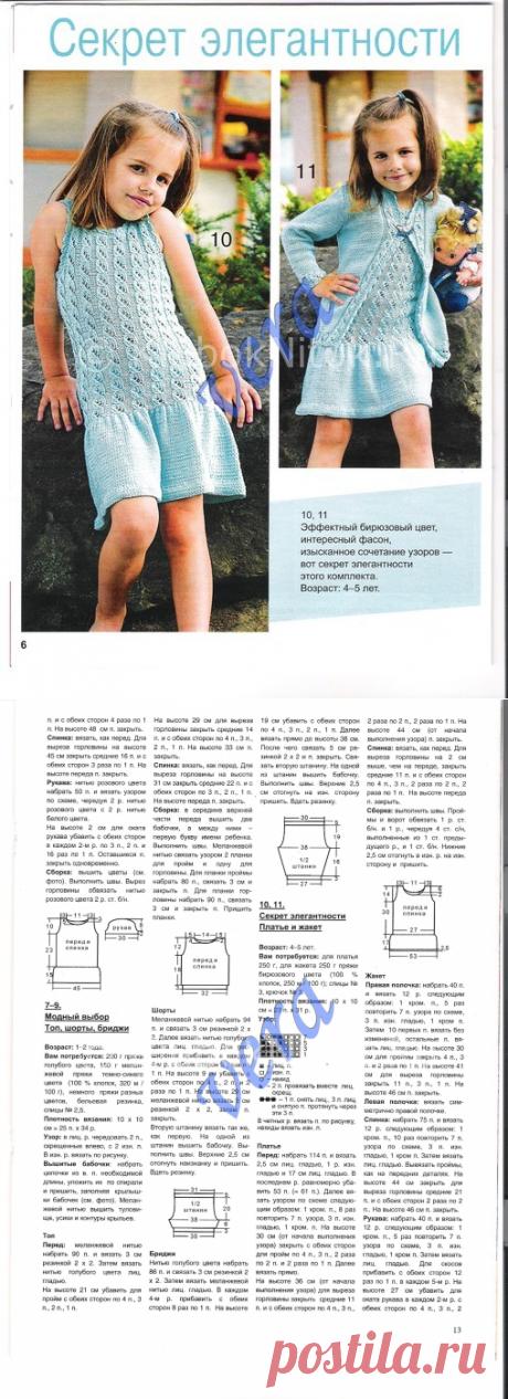 Голубой жакет и платье   Вязание для девочек   Вязание спицами и крючком. Схемы вязания.