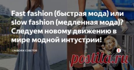 Fast fashion (быстрая мода) или slow fashion (медленная мода)? Следуем новому движению в мире модной интустрии! Всю модную индустрию можно разделить на 2 большие группы – fast fashion (быстрая мода) и slow fashion (медленная мода). Для начала нужно разобраться, что же такое fast fashion?