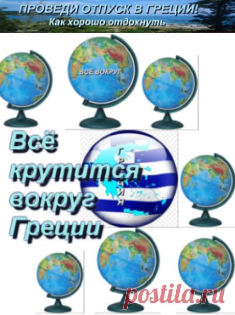 Рассказы о путешествиях вместо путешествий | Проведи отпуск в Греции! Как хорошо отдохнуть