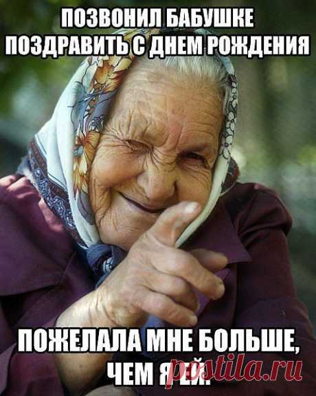 Бабушки-они такие))