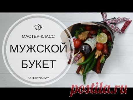 Делаем мужской букет из колбасы   Мясной букет своими руками   DIY Man Bouquet