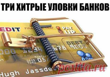 Три хитрых уловки банков 1. Непогашение кредита. Суть этой уловки заключается в том, что человек, внеся последнюю, предусмотренную графиком оплату за кредит, гасит его не весь, а остается банку должен незначительную сумму – десять-двадцать рублей. Как остается эта задолженность