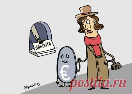Почему российские банки перестают открывать вклады в евро? | ГРОШ - ЖУРНАЛ О ДЕНЬГАХ     111На российском рынке становится всё меньше банков, которые открывают вклады в евро. Почему это происходит?  Что происходит? Всё меньше банков готовы брать на депозиты евро. Ставки и раньше были низкими, а теперь банки и вовсе отказываются принимать евро под проценты. Несмотря на то, что спрос на хранение валюты у населения есть, деньги просто отказываются принимать. Прием депо...