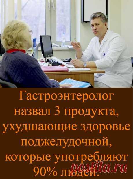 Гастроэнтеролог назвал 3 продукта, ухудшающие здоровье поджелудочной, которые употребляют 90% людей.