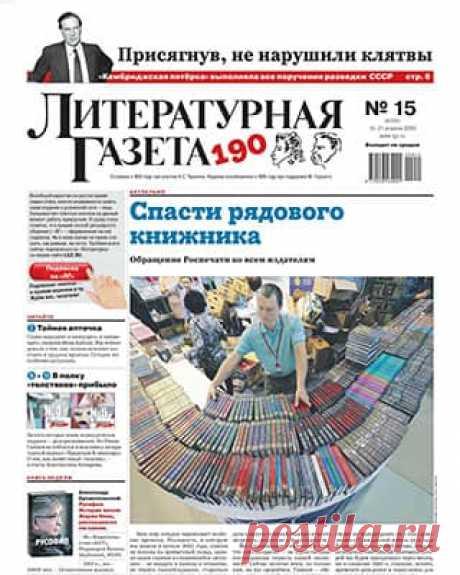 Литературная газета #15 [2020] » Скачать и читать журнал онлайн