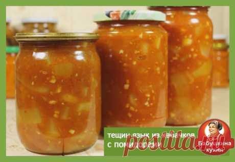 Тещин язык из кабачков с помидорами:вкуснейшая заготовка на зиму