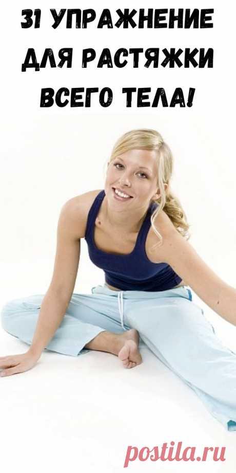 31 упражнение для растяжки всего тела! - Счастливые заметки
