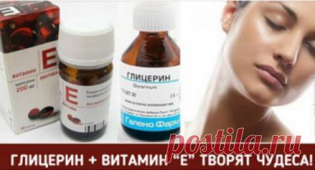 Смешайте глицерин и витамин Е, и ваша кожа станет восхитительной! Настоящий омолаживающий эликсир для вашей кожи!!!