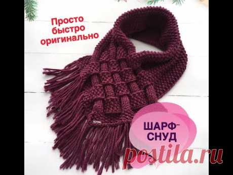 Шикарный шарф-снуд за полдня