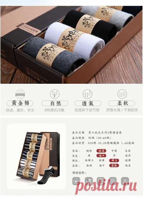 Носки Мужские хлопчатобумажные _ чулочно-пять подарок коробки случайные хлопка мужчин Таобао поставки - Алибаба