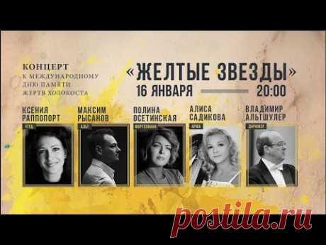 «Жёлтые звёзды» — концерт ко дню памяти жертв Холокоста.