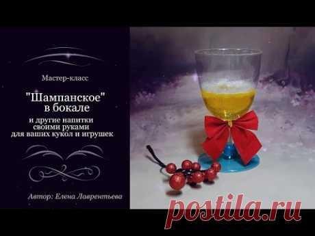 """МК """"Шампанское и другие напитки для ваших кукол, игрушек своими руками"""" #Елена_Лаврентьева"""