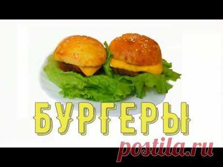 Бургер. Рецепт говяжьих бургеров/Burger. Beef Burger Recipe - YouTube