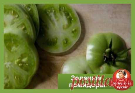 Зеленые помидоры по грузински: Бабушкин рецепт но Бабушка говорила что это помидоры по грузински))). Где она взяла этот рецепт? Может это очень известный. Помидоры разрезать