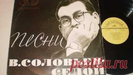 Песни композитора Василия Соловьёва-Седого (Сборник)