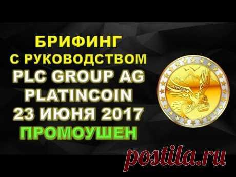 Брифинг 23 июня PLC GROUP AG ответы на вопросы основтеля компании Alex Reinhardt Промоушен платинк - YouTube
