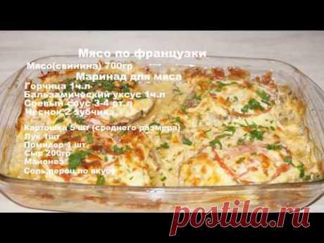 """Простой рецепт блюда """"МЯСО ПО ФРАНЦУЗСКИ""""Сытно и вкусно."""