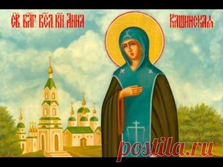 Анна Кашинская благоверная святая княгиня инокиня - YouTube
