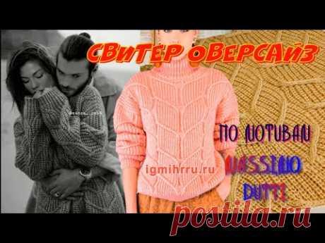 МегаХит сезона - свитер оверсайз по мотивам Massimo Dutti/Бесплатный МК/Испанский бренд