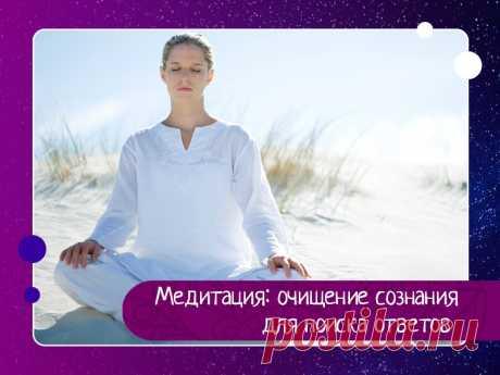 Медитация: очищение сознания для поиска ответов