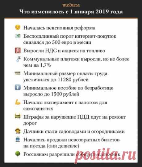 Нововведения с 2019 года в России!
